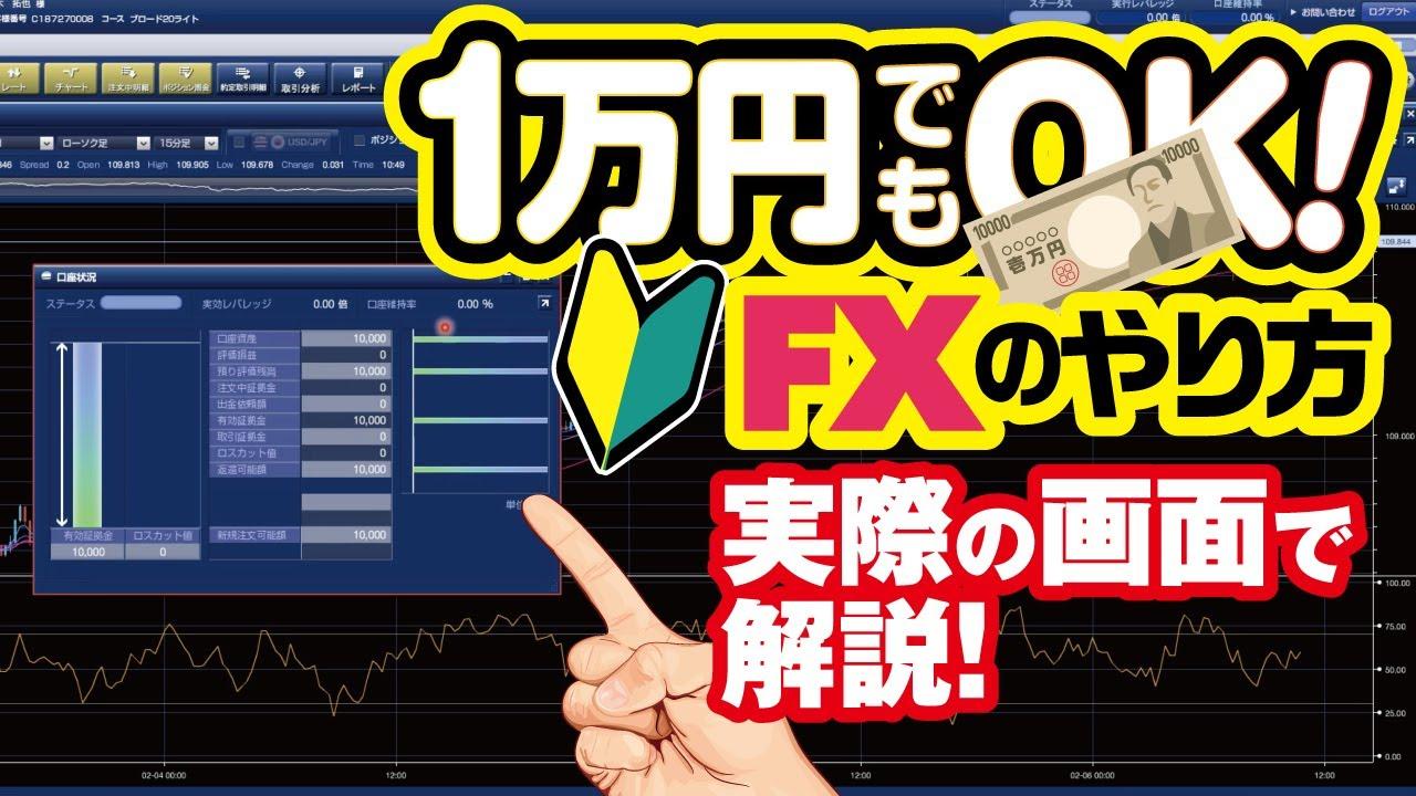【1万円から始める!】FXのやり方を実際の画面で解説【初心者向け】