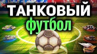 Танковый футбол - Новый режим к чемпионату мира по футболу