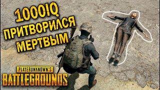 1000IQ ПРИТВОРИЛСЯ МЕРТВЫМ В PUBG | ЛУЧШИЕ МОМЕНТЫ ПУБГ!