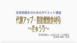 宝塚受験生のダイエット講座〜代謝アップ・脂肪燃焼食材④きゅうり〜のサムネイル画像