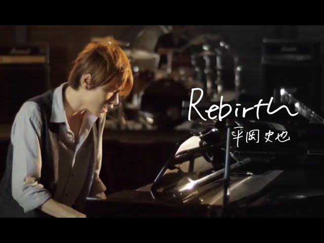 Rebirth / 平岡史也
