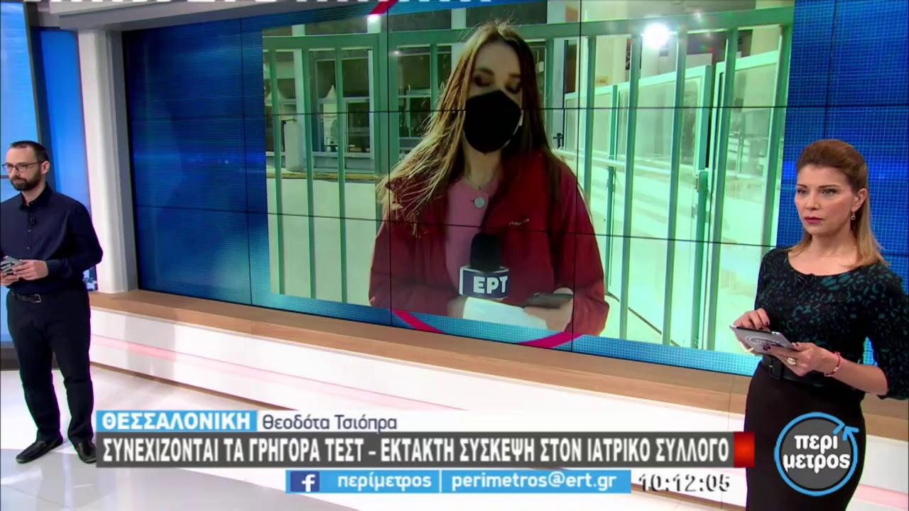 Θεσσαλονίκη: Ανησυχία για την αύξηση στις εισαγωγές | 03/03/2021 | ΕΡΤ