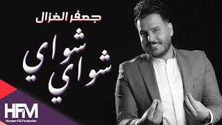 تحميل اغاني مجانا جعفرالغزال - شواي شواي ( فيديو كليب حصريا )   2020   Jaffar Alqazal - Shuai Shuai