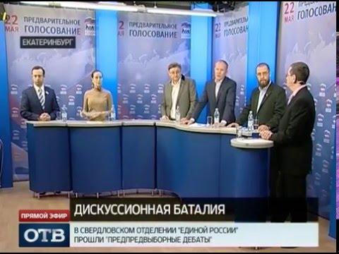 , title : 'В свердловском отделении «Единой России» прошли «предпредвыборные дебаты»'