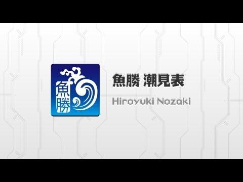 Video of 魚勝 潮見表