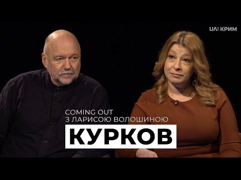Мовлення на Крим, кримськотатарська культура, повернення півострова | Курков | Coming Out