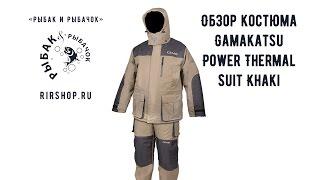 Костюм зимний gamakatsu power thermal suits