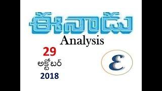 Eenadu News Paper Analysis - October 29th , 2018