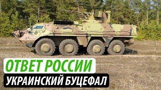Ответ России. Украинский «Буцефал»