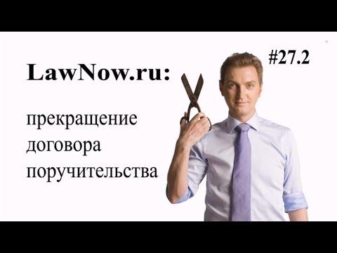 LawNow.ru: Прекращение договора поручительства #27.2