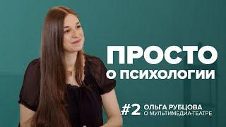 Просто о психологии. Ольга Рубцова. Мультимедиа театр — новая развивающая реальность для подростков.