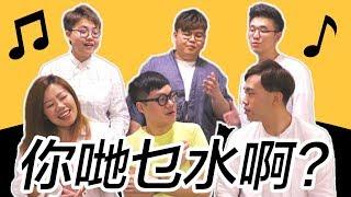 有班人擅闖民居唱歌 ft. SENZA A Cappella - Video Youtube