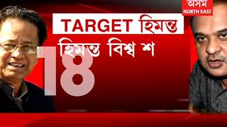 Himanta Biswa Sarma Is The Person Behind Polluting The Political Scenerio Of The State: Tarun Gogoi