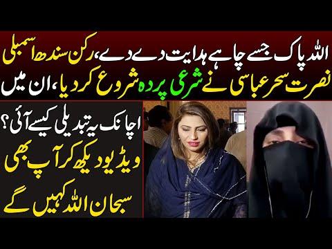 رکن سندھ اسمبلی نصرت سحر عباسی نے شرعی پردہ شروع کر دیا ، ان میں اچانک یہ تبدیلی کیسے آئی ؟ویڈیو دیکھیں