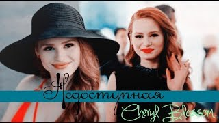 Ривердэйл, х Cheryl Blossom II Недоступная