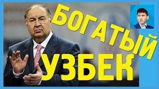 Самый богатый человек среди УЗБЕКОВ - Алишер Усманов
