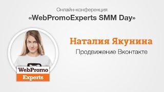 Продвижение Вконтакте. SMM Day