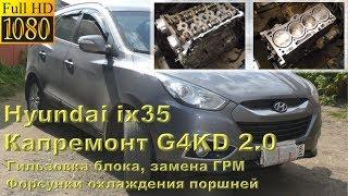 Hyundai ix35 - капремонт двигателя G4KD (2.0)