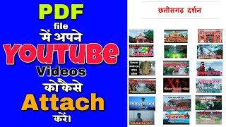 how to attach youtube video link in pdf file?