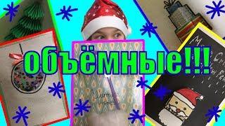 Самые оригинальные открытки на Новый Год! / The most original postcards for New Year!