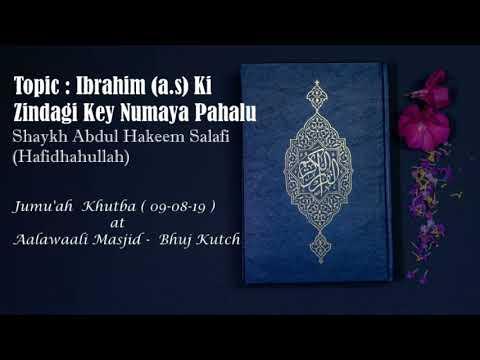 Ibrahim (a.s) Ki Zindagi Key Numaya Pahalu - Shaykh AbdulHakeem Salafi (Hafidhaullah)