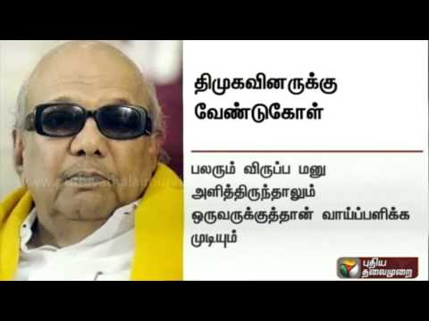 DMK-leader-Karunanidhi-appeals-to-party-cadres-to-work-for-the-partys-victory