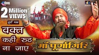 Lakhbir Singh Lakha Bhajan – Waqt Kahi Rooth Na Jaye Hindi Devotional Song | Khanna Movies
