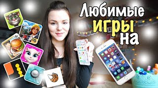 Любимые Игры на Телефоне | Alexa Schmidt