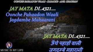 Oonche Pahaadon Wali Bhajan Karaoke Scrolling Lyrics Eng