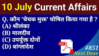 Next Dose #851 | 10 July 2020 Current Affairs | Current Affairs In Hindi | Daily Current Affairs