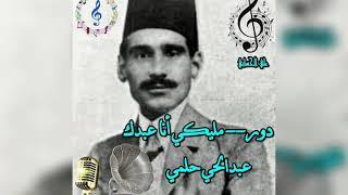عبدالحي حلمي /دور مليكي أنا عبدك /علي الحساني تحميل MP3