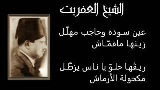 تحميل اغاني Cheikh El Afrit - Aïn Souda wHajeb Mhallel عين سوده وحاجب مهلّل MP3