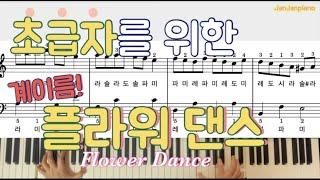 DJ Okawari - Flower Dance (플라워 댄스) 계이름,손번호 악보!