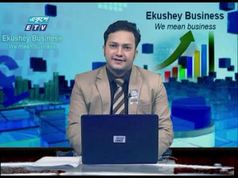 Ekushey Business || একুশে বিজনেস || Part 01 || 10 August 2020 || ETV Business