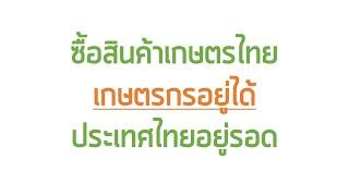 ซื้อสินค้าเกษตรไทย เกษตรกรอยู่ได้ ประเทศไทยอยู่รอด ร่วมรณรงค์ซื้อสินค้าเกษตรไทย อุดหนุนเกษตรกรอย่างต่อเนื่องนะคะ ^^