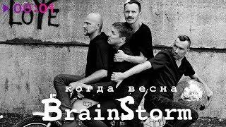 BrainStorm - Когда весна I Official Audio | 2018