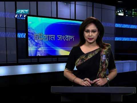 06 PM News || সন্ধ্যা ০৬টার সংবাদ (চট্টগ্রাম সংবাদ) || 10 August 2020 || ETV News