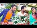Naihar Jat Bani Ho | Nahihar Mein Raheli | Khesari Lal