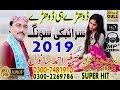 Dohre Mahiye - Sagheer Ahmad Sanwal - Latest Saraiki Sad Dohre Mahiye 2019 - Gull Production PK video download