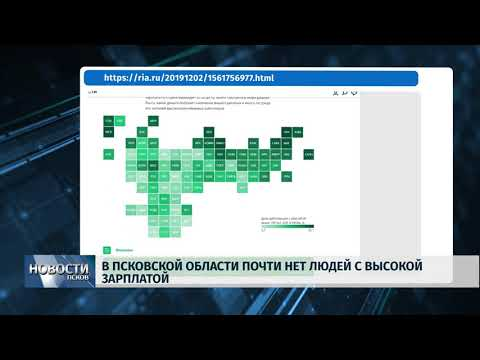 Новости Псков 02.12.2019 / В Псковской области почти нет людей с высокой зарплатой