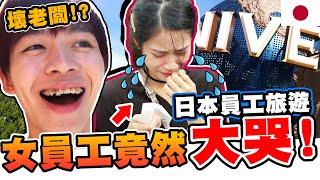 第一次員工旅遊就辦11人,女成員竟然爆哭!到底是...?【黃氏兄弟】日本大阪 Vlog