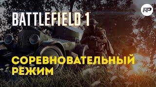 Соревновательный режим: Battlefield 1 incursions