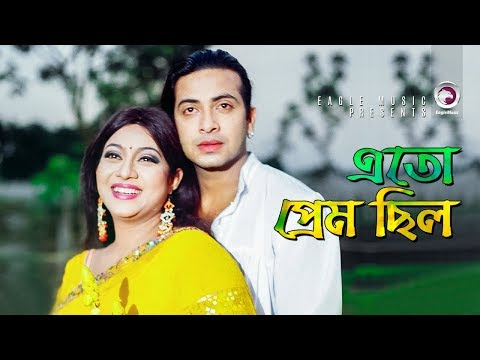 Eto Prem Chilo | Bangla Movie Song | Shakib Khan | Shabnur | Romantic Song