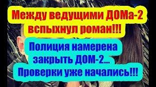 Дом 2 Новости 10 Ноября 2018 (10.11.2018) Раньше Эфира