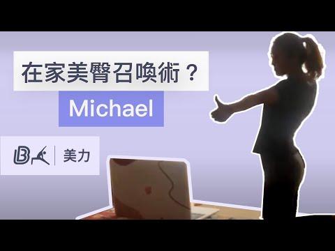 線上健身視訊課程Demo-【視訊健身課程】Vic教練_隨時可以做的肩頸紓緩運動!