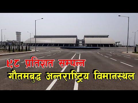 Gautam Buddha International airport काम अन्तिम चरणमा