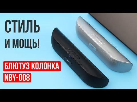 БЛЮТУЗ КОЛОНКА NBY-008 - БЮДЖЕТНАЯ МОЩНАЯ КОЛОНКА С АЛИЭКСПРЕСС