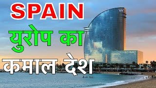SPAIN FACTS IN HINDI    SPAIN VIDEO IN HINDI    SPAIN LIFESTYLE CULTURE    AMAZING SPAIN