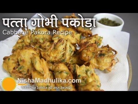 Cabbage Pakora – Crisp Cabbage Pakora – Cabbage Pakoda Recipe