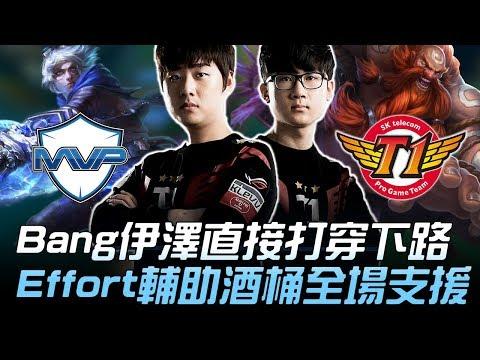 MVP vs SKT 終於拿射手AD!Bang伊澤直接打穿下路 Effort酒桶全場支援!Game3